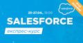Експрес-курс Salesforce
