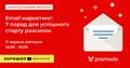 """Безкоштовний вебінар """"Email-маркетинг для початківців: 7 порад для успішного старту розсилок"""""""
