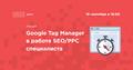 """Лекция """"Google Tag Manager в работе SEO/PPC специалиста"""""""