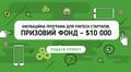 Інкубаційна програма для FinTeсh-стартапів Open Banking Lab