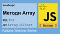 """Вебінар """"Методи JS Array: від for до Array.filter"""""""