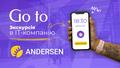 Офіс-тур в IT-компанію Andersen