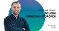 """Практичний тренінг """"Основи FrontEnd-розробки"""""""