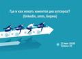 """Встреча """"Где и как искать клиентов для аутсорса (linkedin, SMM, биржи)"""""""