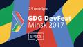 GDG DevFest Minsk 2017