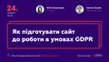 """Зустріч """"Як підготувати сайт до роботи в умовах GDPR"""""""