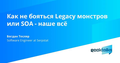 GeekTalks: Как не бояться Legacy монстров