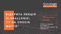 """Відкрита лекція GlobalLogic: """"IT як спосіб життя"""""""