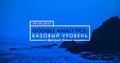 """Семинар """"Google Analytics: базовый уровень"""""""