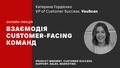 Online-лекція «Взаємодія customer-facing команд»