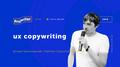 Лекция Богдана Гречановского «UX copywriting»