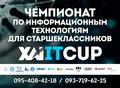 Чемпионат по информационным технологиям для старшеклассников ХАИ IT CUP