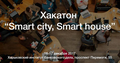 "Хакатон ""Smart city, Smart house"""