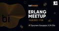 Erlang Meetup
