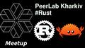 PeerLab Kharkiv #Rust: Истории успеха в Rust