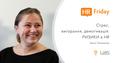 HR Friday «Стрес, вигорання, демотивація: ризики в HR»