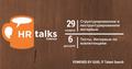 HR Talks: Структурированное интервью. Неструктурированное интервью