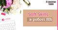 """Воркшоп """"Soft Skills в роботі HR"""" від Наталії Шпот"""