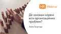 LvBS HR Webinar: «Де заховані корені всіх організаційних проблем?» з Аллою Георгіаді