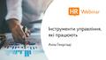 HR Webinar: «Інструменти управління, які працюють» з Аллою Георгіаді