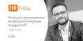 HR Friday. «Компанія з призначенням: як збільшити employee engagement?»