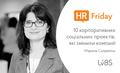 HR Friday: 10 корпоративних соціальних проектів, які змінили компанії