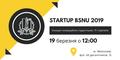Конкурс Startup BSNU 2019