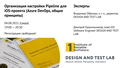 Организация настройки Pipeline для iOS-проекта (Azure DevOps, общие принципы)