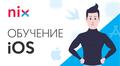 Бесплатная программа обучения iOS