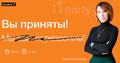 "iT Party: ""Вы приняты!  ̶М̶ы̶ ̶в̶а̶м̶ ̶п̶е̶р̶е̶з̶в̶о̶н̶и̶м̶!"""