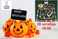 Игротека Halloween Party от Go offline Dnepr