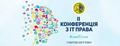 ІІ Конференція з ІT-права
