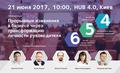 Конференция «Прорывные изменения в бизнесе через трансформацию личности руководителя»