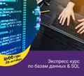 Экспресс по базам данных & SQL