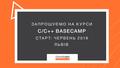 Набір на курс із C/C++ від GL BaseCamp
