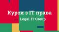 Курси з ІТ права від Legal IT Group
