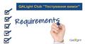 QALight Club «Тестування вимог – що це і навіщо»