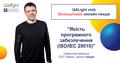 Безкоштовний QALight Club «Якість програмного забезпечення (ISO/IEC 25010)»