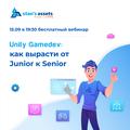 """Вебинар """"От Junior к Senior: как Unity-геймдеву быстро расти по карьерной лестнице"""""""