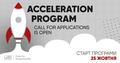 Акселераційна програма для стартапів CfE UCU