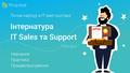Интернатура Sales и Support