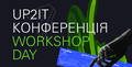 UP2IT Workshop Day