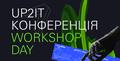 Конференція UP2IT