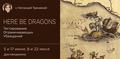 "Программа ""Here Be Dragons: Тестирование ограничивающих убеждений"""