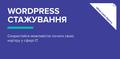 WordPress Internship