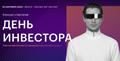 """Конкурс стартапов """"День инвестора"""""""