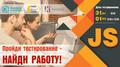Сертификационное тестирование Hard Skills Exam для Junior JavaScript от Kharkiv IT Cluster
