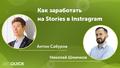 Как заработать на Stories в Instragram - Вебинар с Антоном Сабуровым