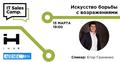"""Семинар """"Искусство борьбы с возражениями"""""""