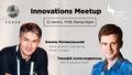 Innovations Meetup